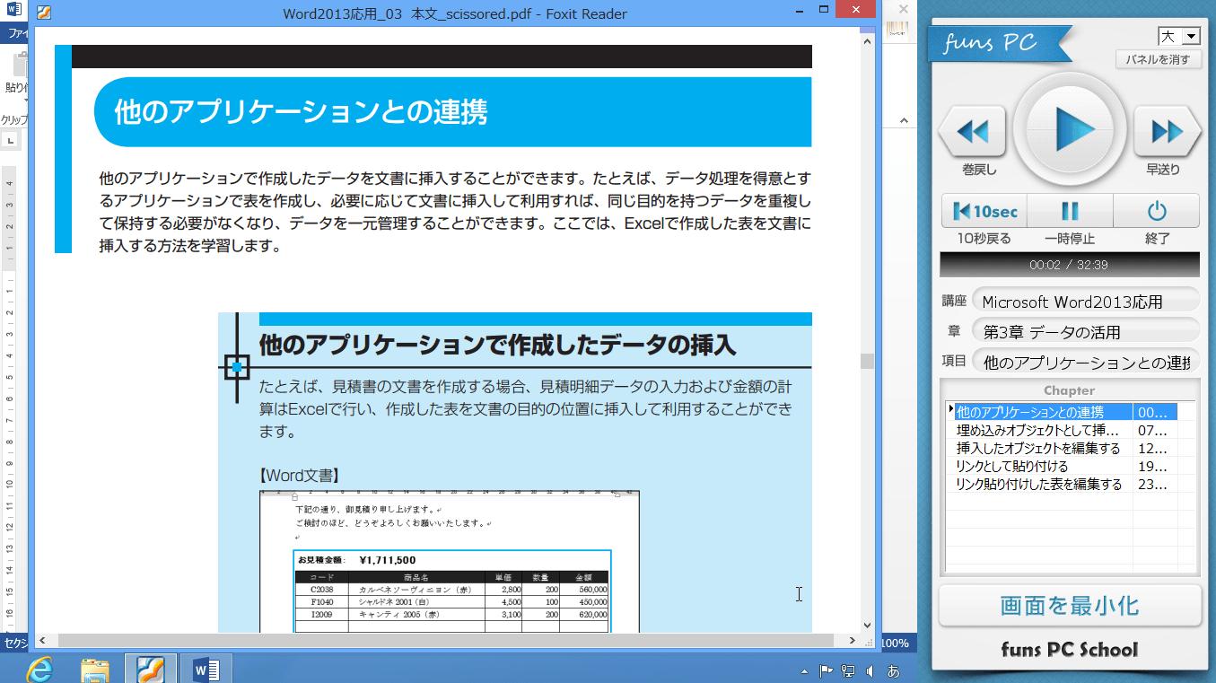 Word2013応用講座