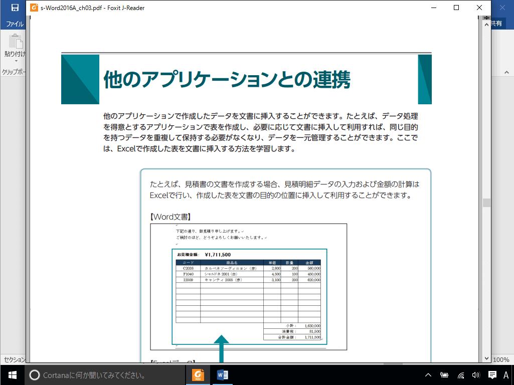 Word2016応用講座