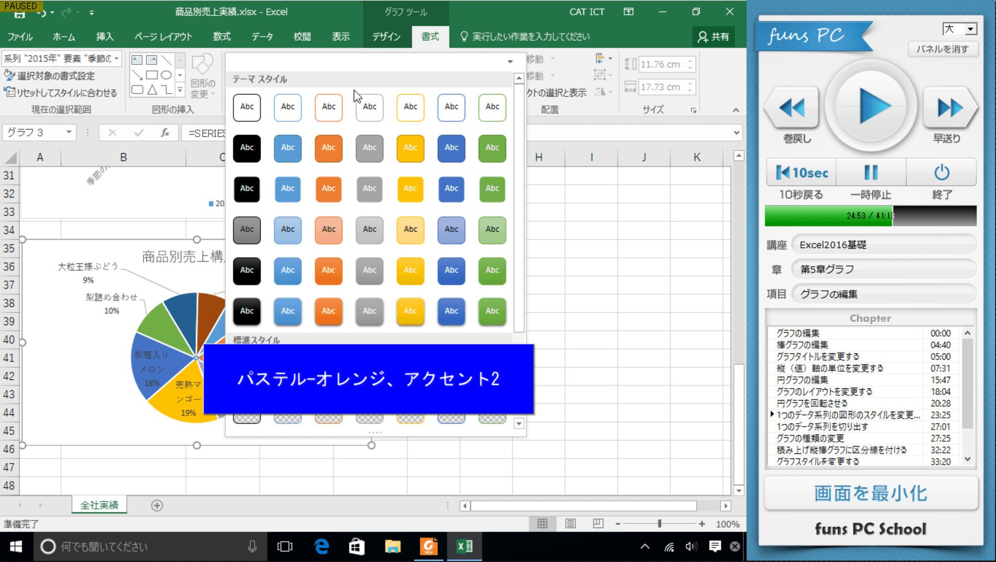 Excel 2016基礎講座