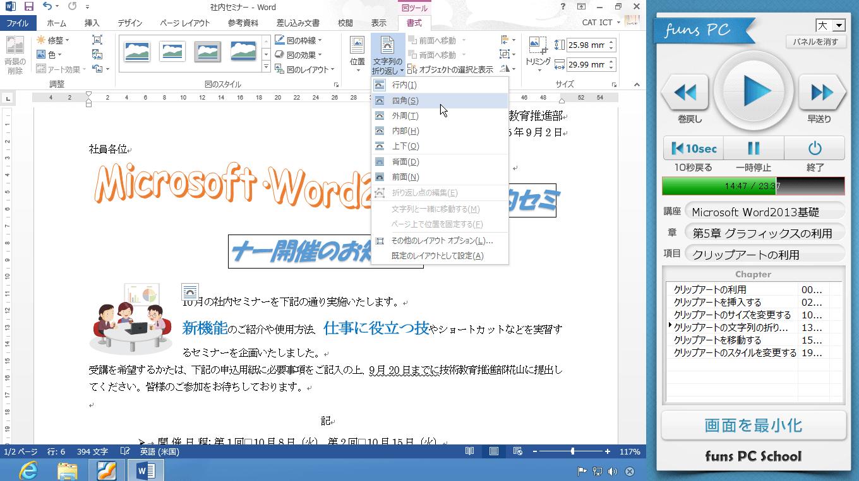 Word2013基礎講座